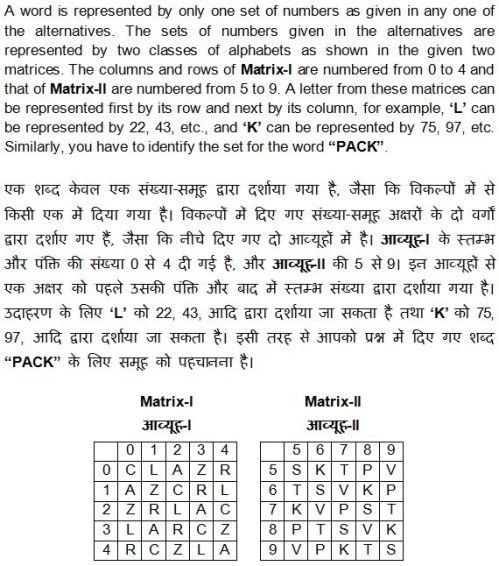 ssc-cgl-2017-exam-paper-held-on-12-aug-2017-shift-1-reasoning-q-id-25-img