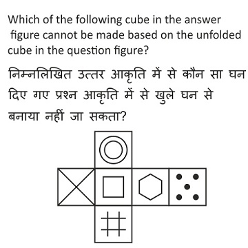 ssc-cgl-2017-tier-1-papers-held-on-20-aug-2017-shift-2-reasoning-img-119