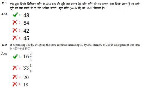 ssc-cgl-2018-mathematics-question-paper-on-04-june-2019-shift-1-img-1-2