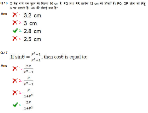 ssc-cgl-2018-mathematics-question-paper-on-04-june-2019-shift-1-img-16-17