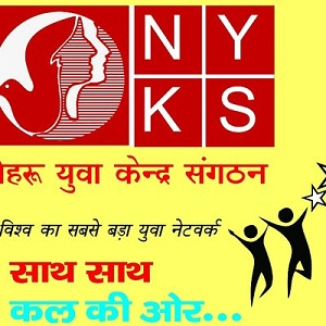 NYKS Recruitment 2021: District Project Officer Posts Vacancies -27 Mar 2021