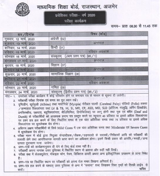RBSE-10th-Time-Table-2020-2
