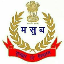 Maharashtra Security Force Recruitment 2020: Security Guard Vacancies Apply Online