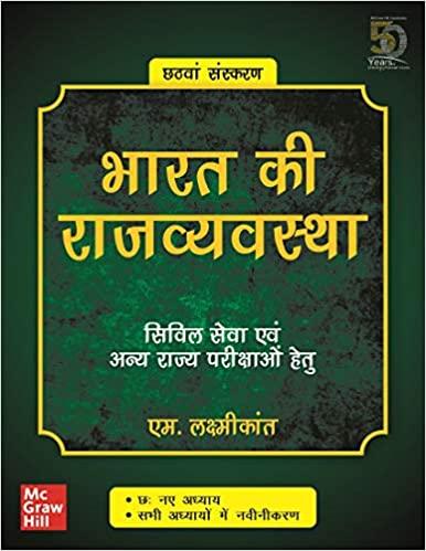 bharat-rajay-book-aff
